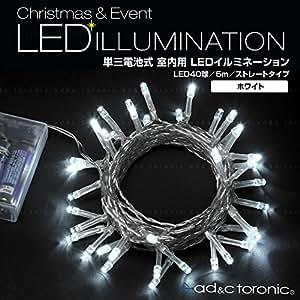 【全4色】 室内用 LED イルミネーション ライト 40球 ストレートタイプ 電池式 『AD&C TORONIC』 (ホワイト)