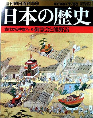 週刊朝日百科59  日本の歴史 古代から中世へ-⑨御霊会と熊野詣