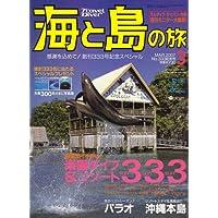 海と島の旅 2007年 03月号 [雑誌]