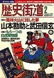 歴史街道 2007年 02月号 [雑誌]