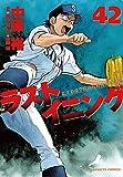 ラストイニング(42) (ビッグコミックス)