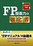 2020年版 FP提案力の強化書
