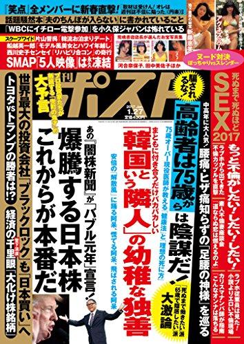 週刊ポスト 2017年01月27日号
