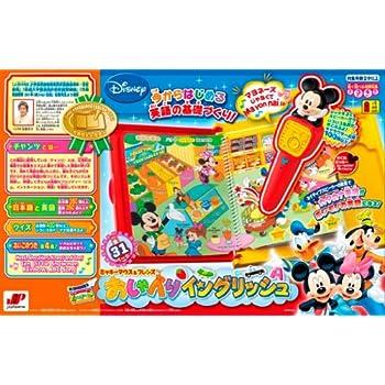 ディズニー ミッキーマウス&フレンズ おしゃべりイングリッシュ