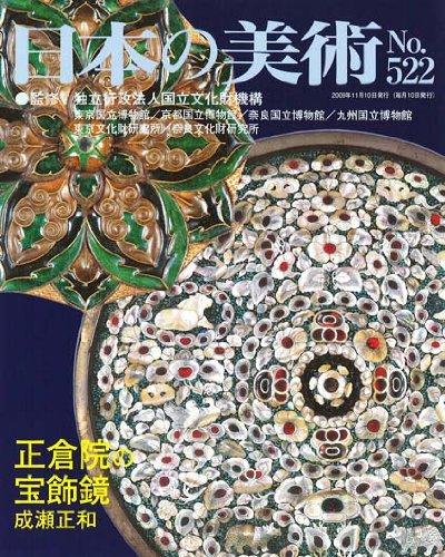 正倉院の宝飾鏡 日本の美術 第522号 (522)