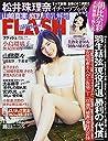 FLASH(フラッシュ) 2018年 3/6 号 雑誌