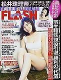 FLASH(フラッシュ) 2018年 3/6 号 [雑誌]