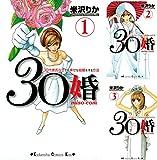 30婚 miso-com