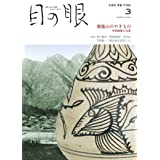 月刊目の眼 2020年3月号 (鶏龍山のやきもの 李朝陶磁の名窯)