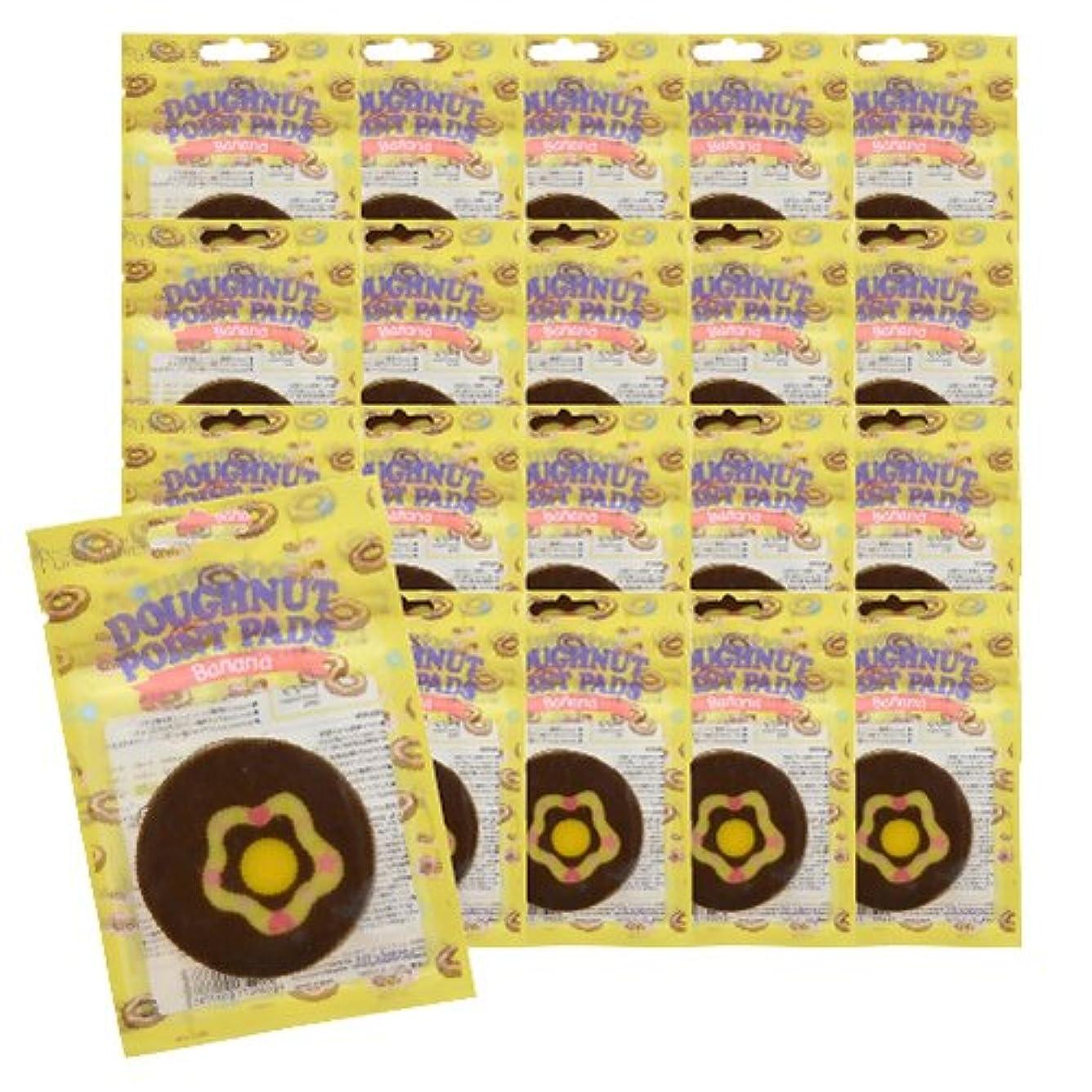 りんごポスト印象派熱意ピュアスマイル スイートドーナツポイントパッド バナナ 20枚パック