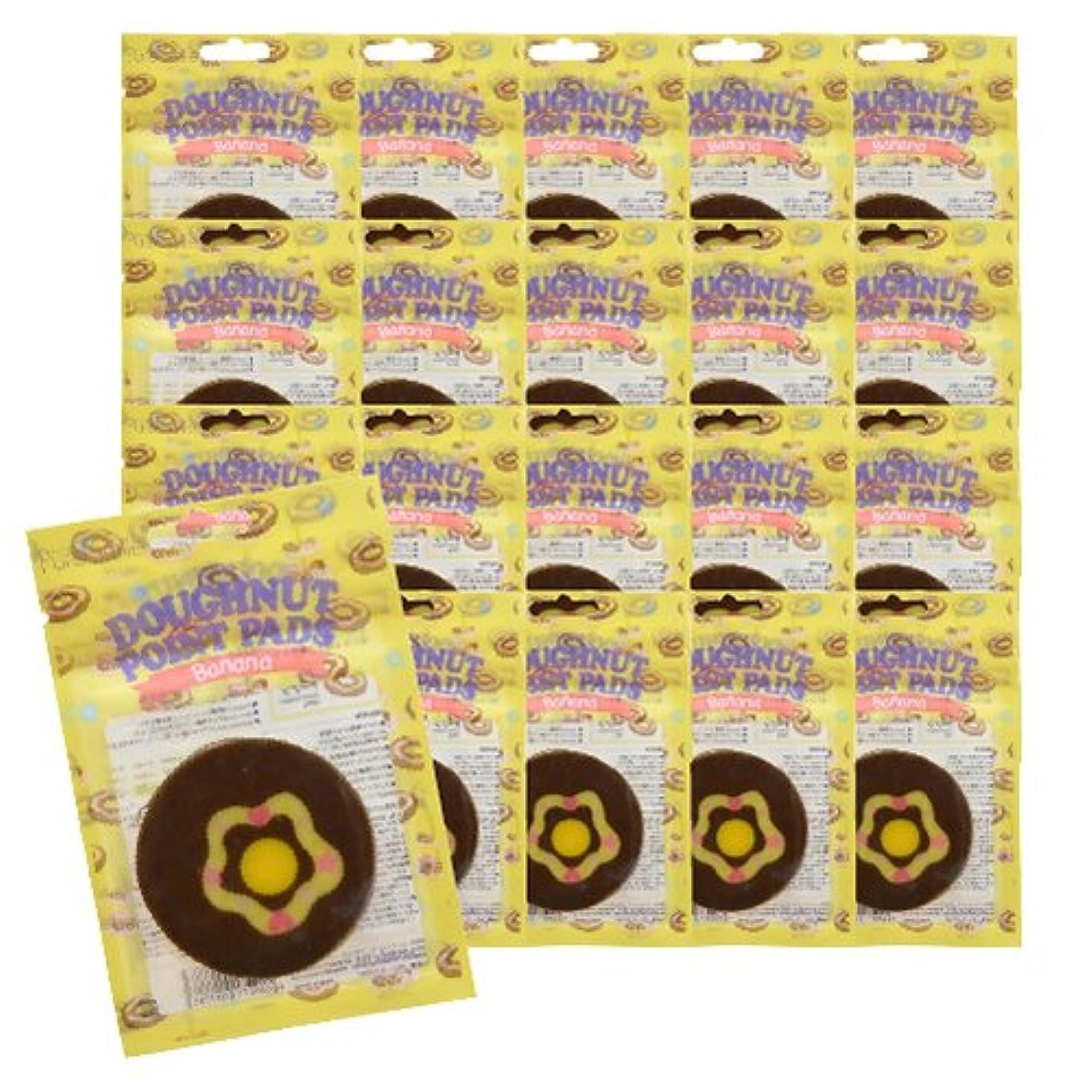恐ろしい整然とした首尾一貫したピュアスマイル スイートドーナツポイントパッド バナナ 20枚パック