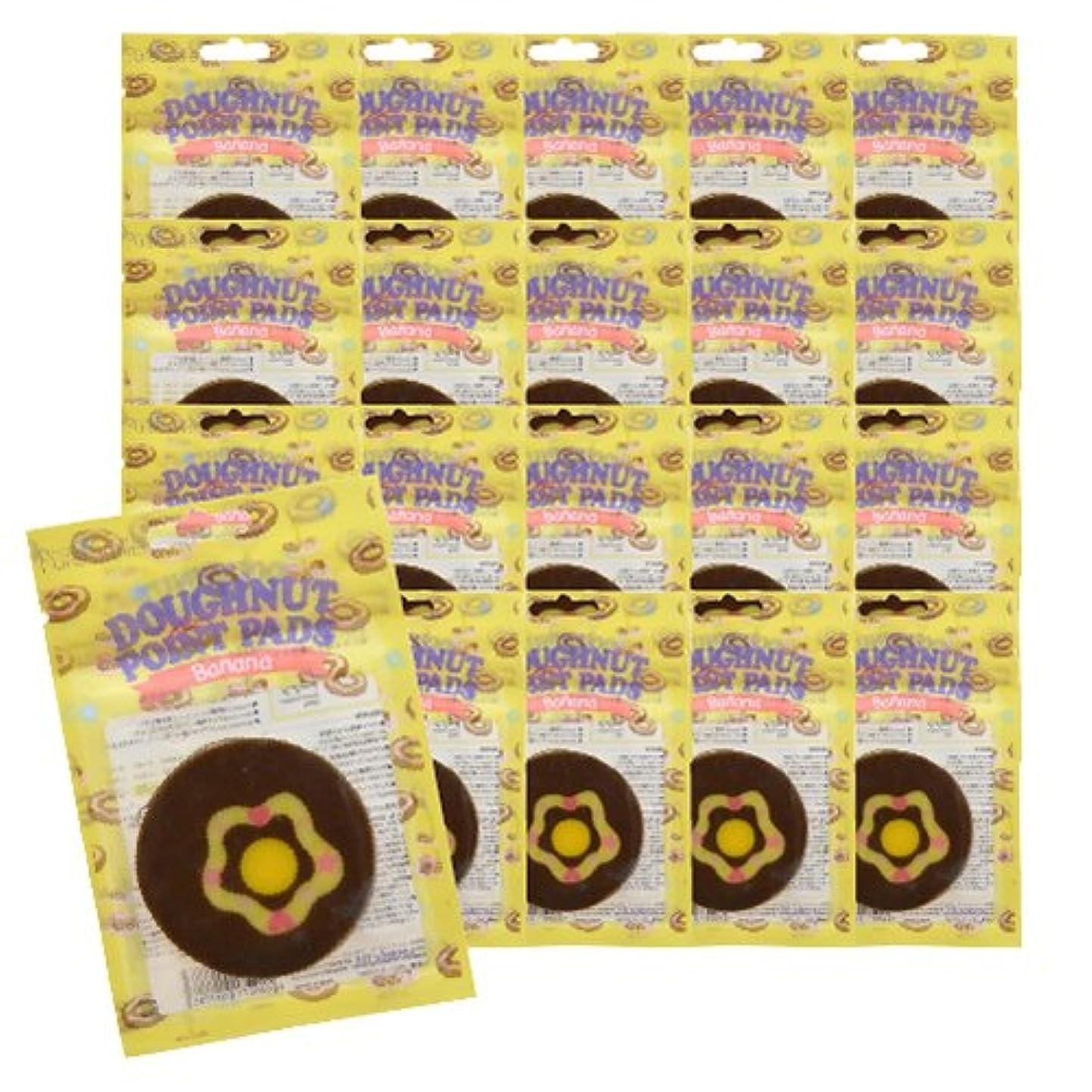 楽しませる膜落とし穴ピュアスマイル スイートドーナツポイントパッド バナナ 20枚パック
