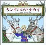 サンタさんのトナカイ (児童書)