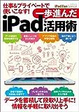 iPad Fan Special 仕事&プライベートで使いこなす! 一歩進んだiPad活用術 (マイナビムック) (マイナビムック iPod Fan Special)