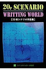 シナリオ作品集~20枚シナリオ~ Kindle版