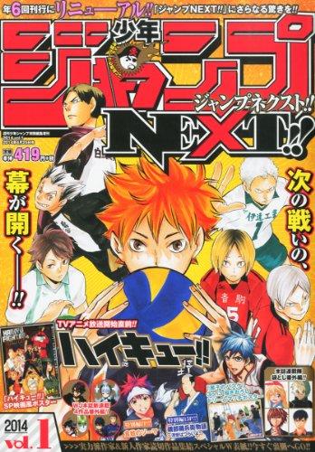 少年ジャンプNEXT! (ネクスト) 2014 vol.1 2014年 4/25号 [雑誌]