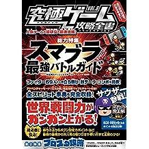 究極ゲーム攻略全書 VOL.6【総力特集】