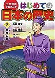 小学館版 学習まんが はじめての日本の歴史 2: 奈良の都(古墳・飛鳥・奈良時代) (学習まんが 小学館版)