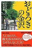 おどろきの金沢 (講談社+α新書)