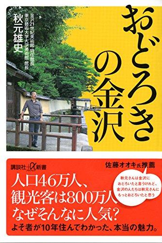 『おどろきの金沢 』伝統工芸と現代アートの狭間で