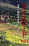 ライスロード Vol.1: 世界の棚田米を食べてみたい