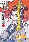 大江戸恐龍伝 二 大江戸恐龍伝(小学館文庫)
