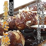 居酒屋の大粒ジャンボたこ焼 (40個入り)[冷凍]