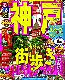 るるぶ神戸'11 (国内シリーズ)