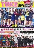K-POP NEXT TWICE DX (MSムック)
