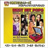 3枚組CDシリーズ アルティメットエディション ベスト・ヒット・ポップス ゴールド・セレクション 3ULT-001