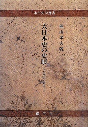 大日本史の史眼―その構成と叙述 (水戸史学選書)