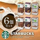 スターバックス オリガミ パーソナルドリップコーヒー 3種類 各2箱 6箱セット(1箱あたり10g×5袋) ハウスブレンド/パイクプレイスロースト/カフェベロナ