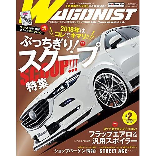 WAGONIST(ワゴニスト) 2018年 02 月号 [雑誌]