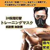 トレーニング 低酸素 無酸素 スポーツ 高地トレーニング Training mask 無酸素運動 24段階切替 強化 耐…