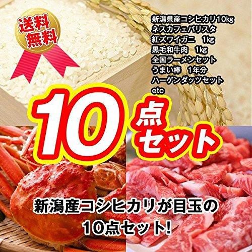 景品セット 10点 …コシヒカリ 10kg、バリスタ、釜茹で紅ズワイガニ、黒毛和牛肉、すき焼き肉 他
