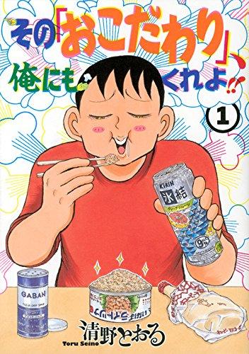 清野とおる「その「おこだわり」、俺にもくれよ!!」松岡茉優が主演でテレビドラマ化