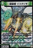 デュエルマスターズ DMRP06 9/93 龍装者 ジスタジオ (ベリーレア) 逆襲のギャラクシー 卍・獄・殺!! (DMRP-06)