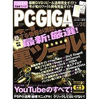 PC・GIGA (ピーシーギガ) 2006年 11月号 [雑誌]
