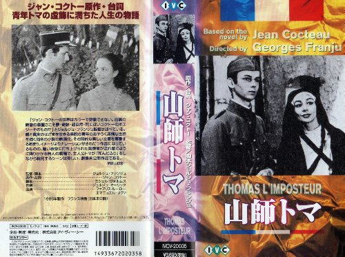 山師トマ【字幕版】 [VHS]