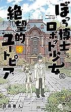ぼっち博士とロボット少女の絶望的ユートピア 第02巻