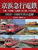 京浜急行電鉄 本線、大師線、逗子線、久里浜線 (1950~1990年代の記録)