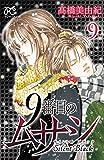 9番目のムサシ サイレント ブラック 9 (ボニータ・コミックス)