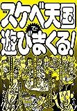 (実録)スケベ天国で遊びまくる!★沖縄の出会い系は熱すぎる★これが日本一のカップル喫茶だ★春休みの出会いカフェ女子大生祭りへ行こう★裏モノJAPAN 裏モノJAPAN特集