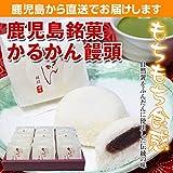 かるかん饅頭 (8個入り)