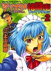 ツマヌダ格闘街(2) (ヤングキングコミックス)