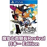 【Amazon.co.jpエビテン限定】 魔女と百騎兵Revival 日本一 Edition (期間限定生産)