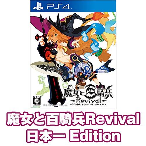【Amazon.co.jpエビテン限定】 魔女と百騎兵Revival 日本一 Edition (期間限定生産) - PS4