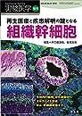 実験医学増刊 Vol.34 No.17 再生医療と疾患解明の鍵となる組織幹細胞〜生体内の維持・分化制御からオルガノイド形成、がん・幹細胞疾患まで