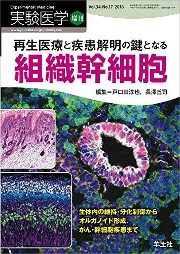 実験医学増刊 Vol.34 No.17 ...