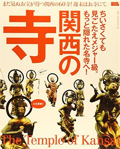 関西の寺―ちいさくても見ごたえメジャー級。もっと隠れた名寺へ (えるまがMOOK)の詳細を見る